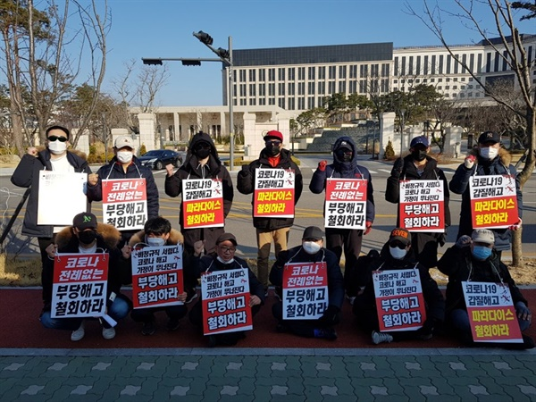 파라다이스시티호텔 앞에서 수송업무를 담당하던 해고노동자들이 시위를 벌였다.