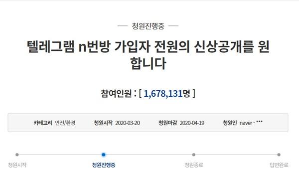 <텔레그램 N번방 가입자 전원의 신상공개를 원합니다>라는 청원도 참여자 160만명을 넘어섰다