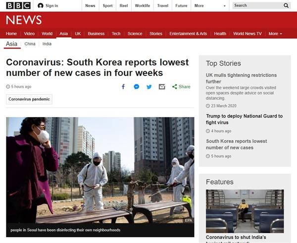 한국의 성공적인 코로나19 대응을 보도하는 영국 BBC 뉴스 갈무리.
