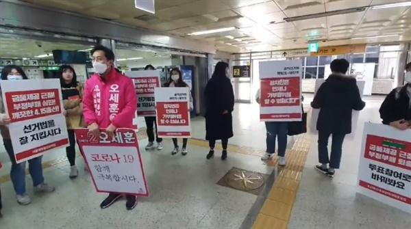 서울대학생진보연합이 23일 오전 오세훈 미래통합당 후보의 선거운동 현장을 찾아 그의 주위를 둘러싼 모습.