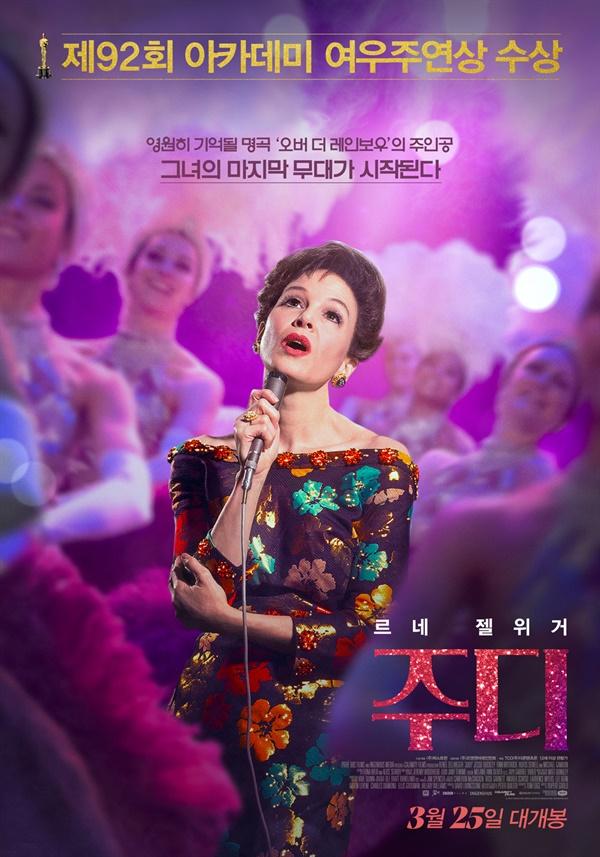 영화 <주디> 포스터.