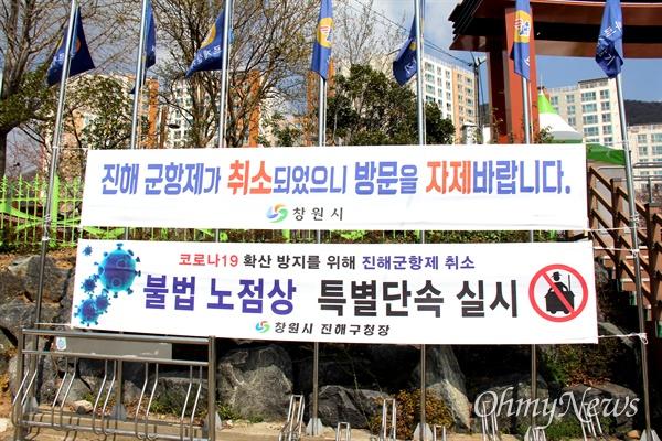 창원진해 경화역 앞에 내걸린 '진해군항제 취소' 펼침막.