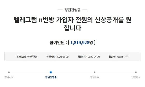 지난 20일 청와대 국민청원 게시판에 올라온 '텔레그램 n번방 가입자 전원의 신상공개를 원합니다' 청원. 24일 오후 1시 53분 현재 181만9928명이 동의했다.
