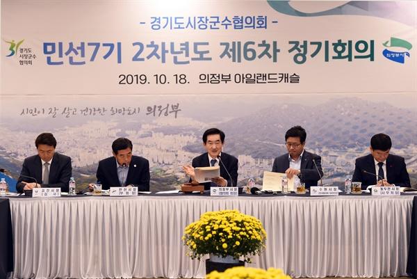 경기 시장군수협의회 회의