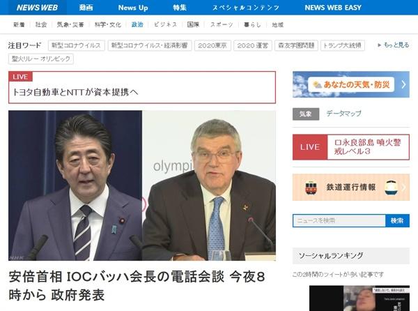 아베 신조 일본 총리와 토마스 바흐 국제올림픽위원회(IOC) 위원장의 전화 회담 예정을 보도하는 NHK 뉴스 갈무리.