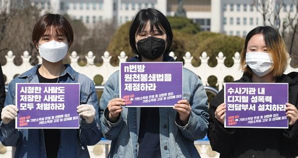 23일 서울 여의도 국회의사당 앞에서 열린 '텔레그램 n번방 방지법'(개정 성폭력처벌법) 규탄 기자회견에서 참석자들이 디지털 성범죄 근절과 강력 처벌을 촉구하고 있다.