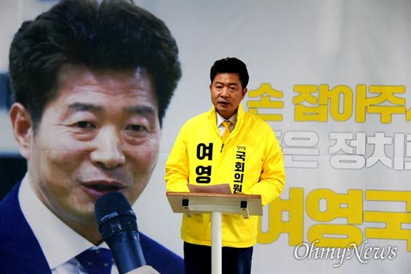 정의당 여영국 국회의원(창원성산).