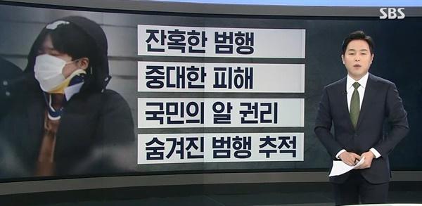 SBS <8뉴스>는 지난 23일 'n번방'사건의 가해자 조씨의 신상을 단독으로 공개했다.
