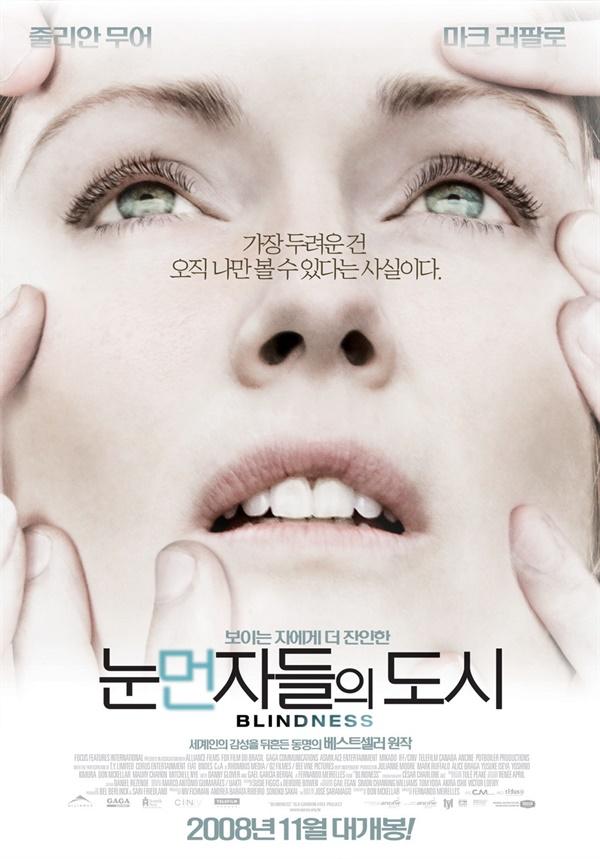 영화 <눈먼 자들의 도시> 포스터.