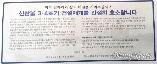 창원상공회의소(회장 한철수)와 전국금속노동조합 두산중공업지회(지회장 이성배)가 3월 24일 일간신문에 낸 광고.