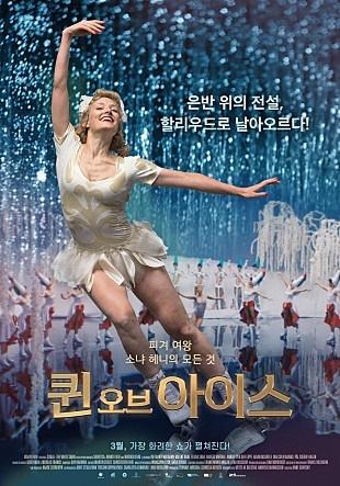 <퀸 오브 아이스> 포스터