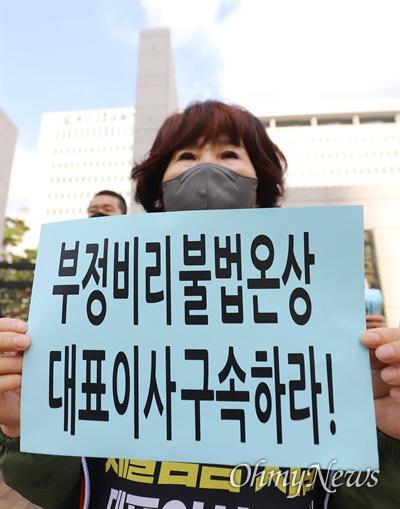 추임호 전국요양서비스노조 부양지부 효림원 분회장이 24일 부산지검 앞에서 수사 촉구 시위를 하고 있다