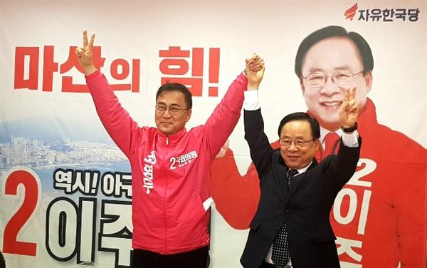 이주영 국회 부의장이 미래통합당 최형두 후보(마산합포) 지지를 선언했다.