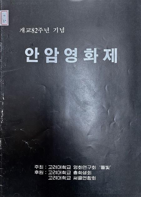 1987년 개최된 고려대 '돌빛'의 안암영화제
