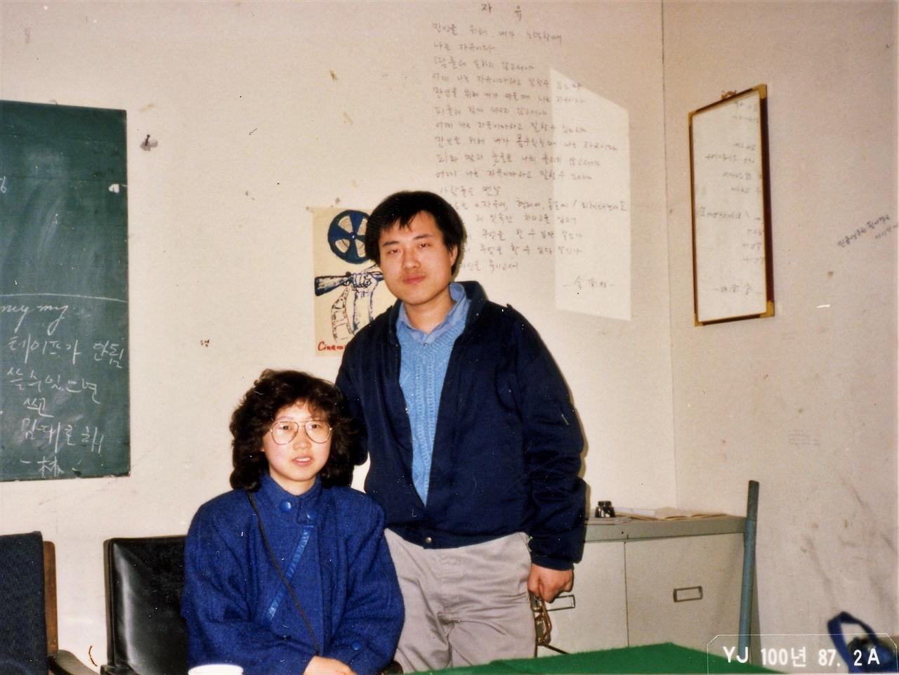 연세대 영화패 써클룸에서 창립 회원이었던 이수정(감독)과 이듬해 신입생으로 들어와 1기가 된 안훈찬(프로듀서). 뒤편 김남주 시인의 '자유'는 이정하가 써 놓은 것이다.