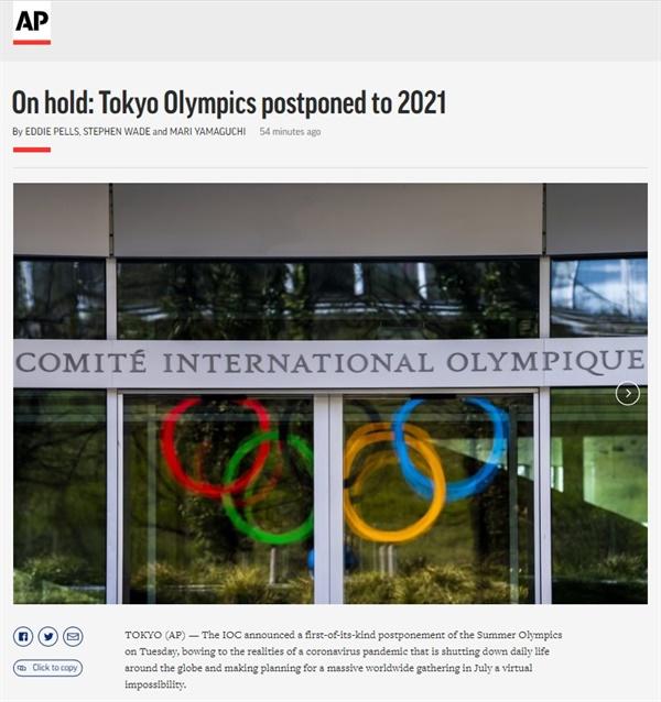 2020 도쿄올림픽·패럴림픽 연기를 보도하는 AP통신 갈무리.