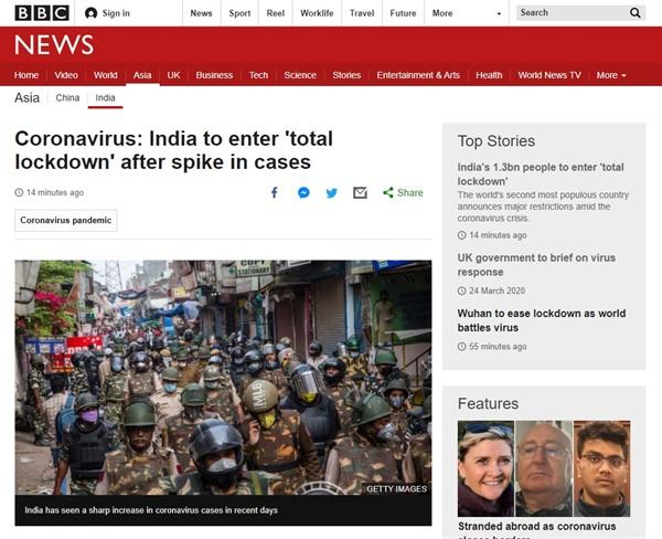 인도 정부의 전국 봉쇄령을 보도하는 영국 BBC 뉴스 갈무리.