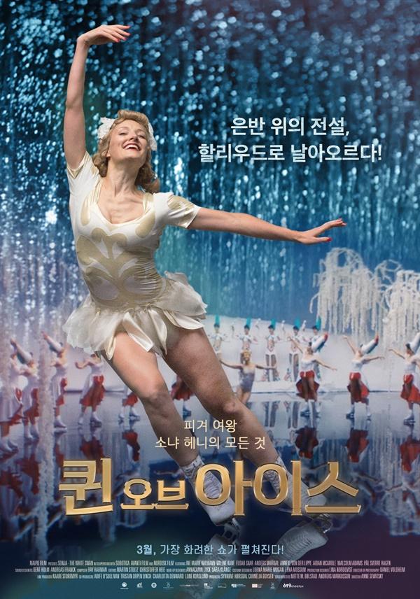 영화 <퀸 오브 아이스> 포스터