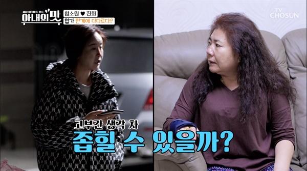 지난 24일 방영한 TV조선 <아내의 맛>에 출연한 함소원과 함소원 시어머니 '마마'