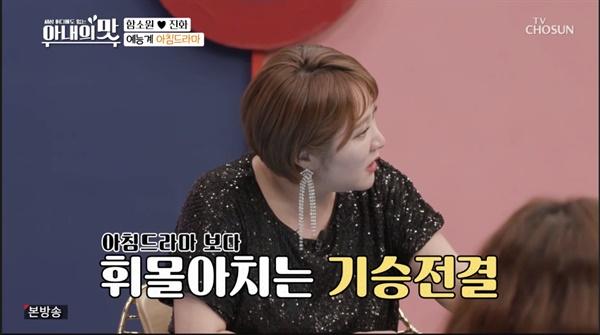 지난 24일 방영한 TV조선 <아내의 맛>