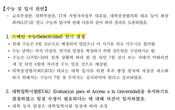 한국교육과정평가원이 지난 24일 낸 보고서.
