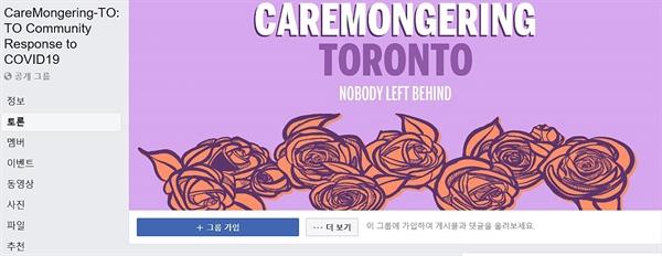 캐나다 토론토 지역의 케어몽거링 페이스북 그룹 페이지. 케어몽거링은 72시간 만에 각 도시의 35개 그룹으로 확대됐다.