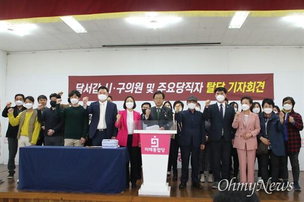 미래통합당 달서구갑 시의원과 구의원, 핵심당직자 등 50여 명이 25일 탈당 기자회견을 갖고 무소속으로 출마하는 곽대훈 의원 지지를 선언했다.