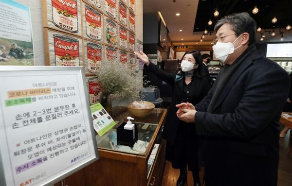 지난 2월 아트나인 영화관을 찾은 박양우 문체부 장관