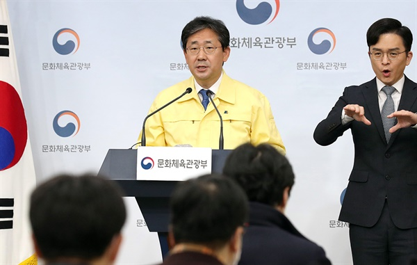 문화체육관광부 박양우 장관은 2월 28일(금) 정부서울청사 별관 정부합동브리핑실에서 '코로나19' 확산 방지를 위해 종교계가 적극적으로 협조해줄 것을 호소했다