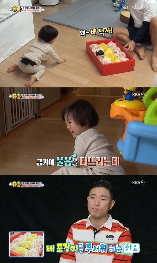 KBS < 슈퍼맨이 돌아왔다 >에 출연 중인 가수 개리의 아들이 배 포장지를 보고 오열했다.