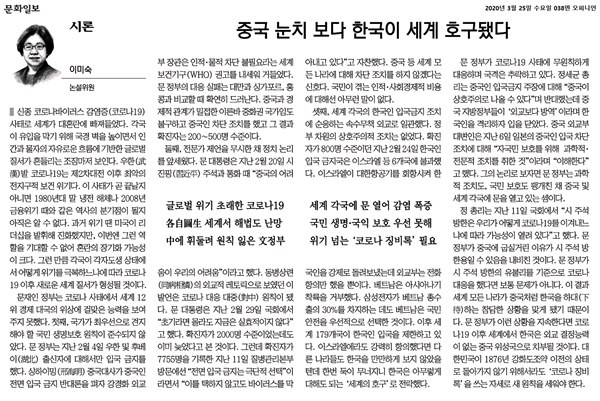 3월 25일 자 <문화일보> 시론