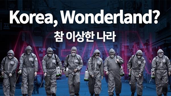 지난 17일 문화체육관광부 해외문화홍보원이 운영하는 코리아넷 유튜브 채널에 게재된 'Korea, Wonderland? 참 이상한 나라'