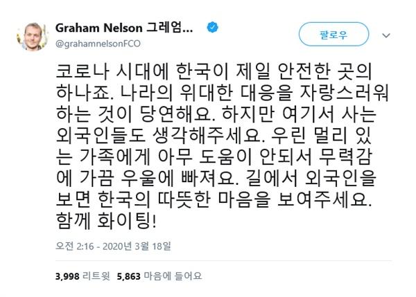 지난 18일 주한영국대사관 그레엄 넬슨 참사관이 자신의 트위터에 올린 글