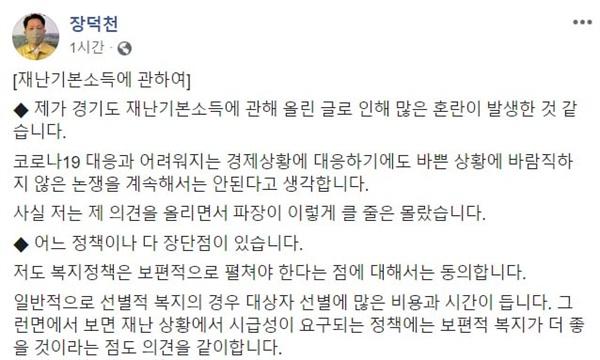 장덕천 부천시장이 경기도의 재난기본소득과 관련해 올린 페이스북 글.