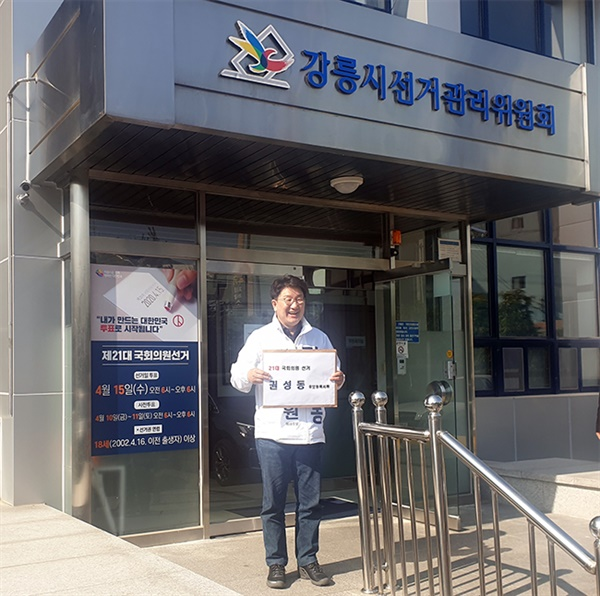 제21대 국회의원선거 후보자 등록 첫 날인 26일 권성동 의원이 강릉선거관리위원회에서 후보자 등록을 하고있다.