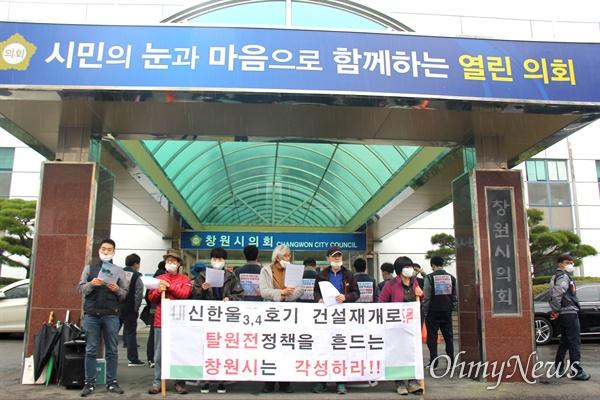 """탈핵경남시민행동은 3월 26일 창원시의회 앞에서 """"설계허가, 건설허가 안 난 신한울원자력발전소 3,4호기 건설재개는 어불성설. 국민의 안전을 무시하는 창원시는 각성하라""""고 했다."""