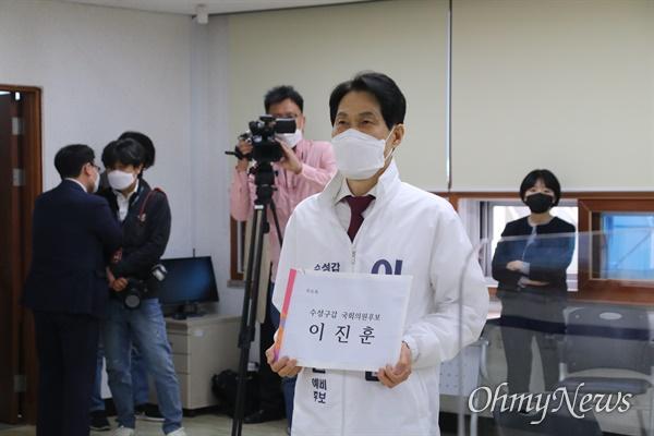 제21대 국회의원 후보등록이 26일 시작된 가운데 이진훈 무소속 대구 수성갑 후보가 이날 오전 수성구선거관리위원회에서 후보등록을 하고 있다.