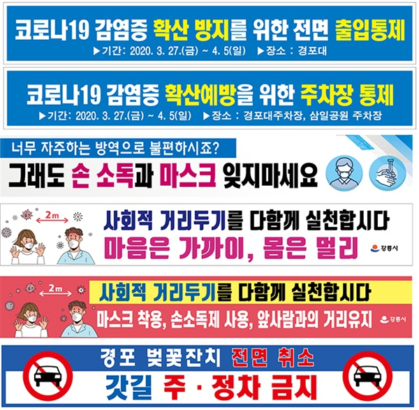 벚꽃축제장 통제를 알리는 현수막