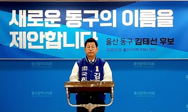 김태선 더불어민주당 울산 동구 예비후보가 26일 오후 1시 20분 울산시의회 프레스센터에서 기자회견을 열고 '동구' 지명 변경을 제안하고 있다.