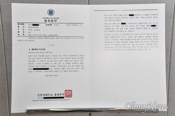 서울시가 확보한 신천지 내부 문건.