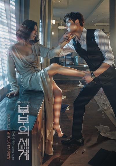 '부부의 세계' 포스터 공개 JTBC 새 금토드라마 <부부의 세계> 포스터.