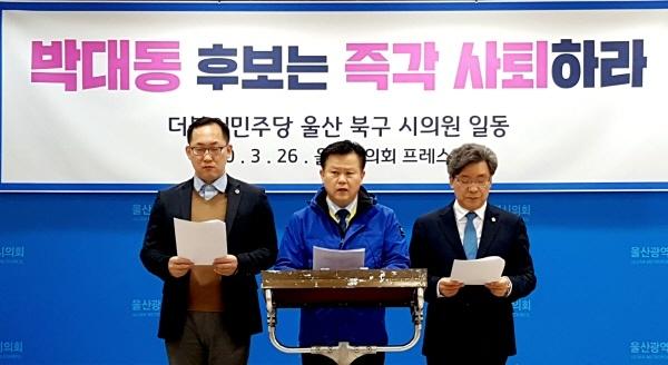 울산 북구지역 더불어민주당 시의원들(왼쪽부터 손근호, 박병석, 백운찬)이 26일 오후 1시 40분 울산시의회 프레스센터에서 기자회견을 열고 통합당 박대동 예비후보의 사퇴를 촉구하고 있다.