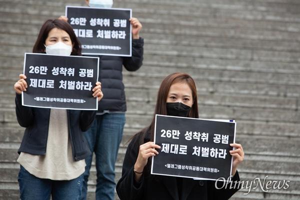 텔레그램성착취공대위 회원들이 26일 오후 서울 세종문화회관앞에서 'n개의 성착취, 이제는 끝장내자' 기자회견을 열고 있다.