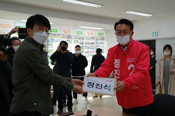 미래통합당 정진석 후보가 후보자 등록을 하고 있다.