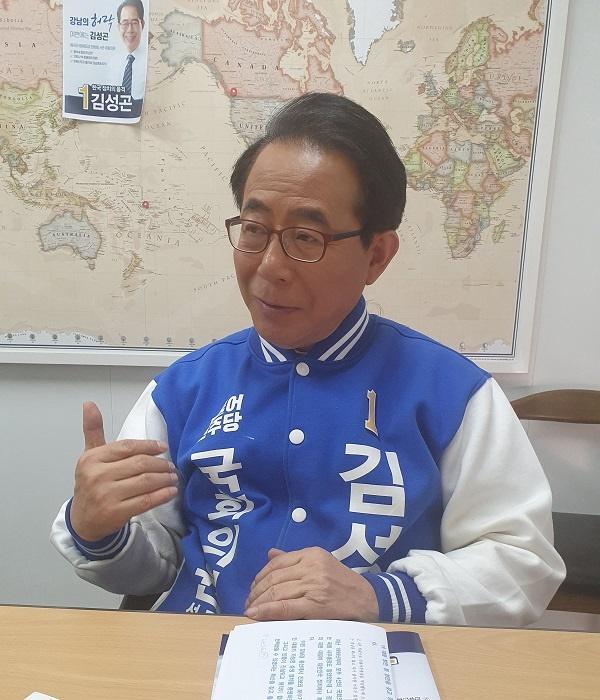 강남을 책임있게 발전시킬 수 있는 적임자로 이번에는 강남의 허락을 꼭 받고 싶다는 민주당 김성곤 후보.