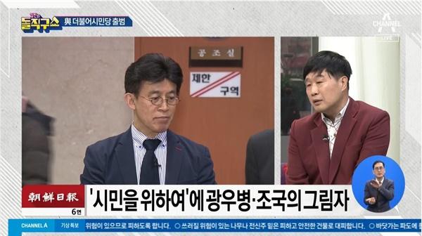 더불어시민당 공동대표를 조롱한 서민 씨 채널A <김진의 돌직구쇼>(3/19)