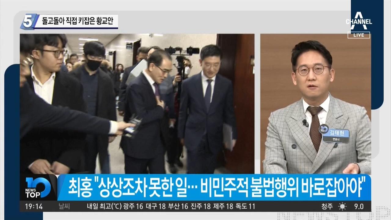 강남구가 보수세력의 젖과 꿀이 흐르는 땅이라는 김태현 씨 채널A <뉴스TOP10>(3/16)