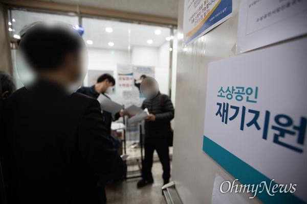 26일 오후 신용등급 4~10등급 대상 '코로나19' 경영애로자금 직접대출을 받기 위해 서울 중구 소상공인재기지원센터 서울중부센터를 찾은 소상공인들이 직원의 안내를 받고 있다.