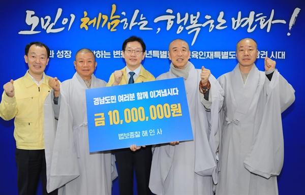 해인사, 경남도에 코로나19 위기극복 위한 성금 1천만 원 기탁