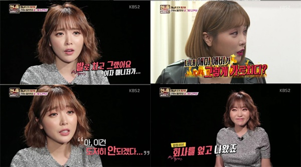 지난 2017년 KBS 2TV <언니들의 슬램덩크>의 한 장면. 홍진영은 걸그룹 연습생 시절 매니저로부터 온갖 폭언 및 폭행을 당했던 사연을 소개해 충격을 주기도 했다.